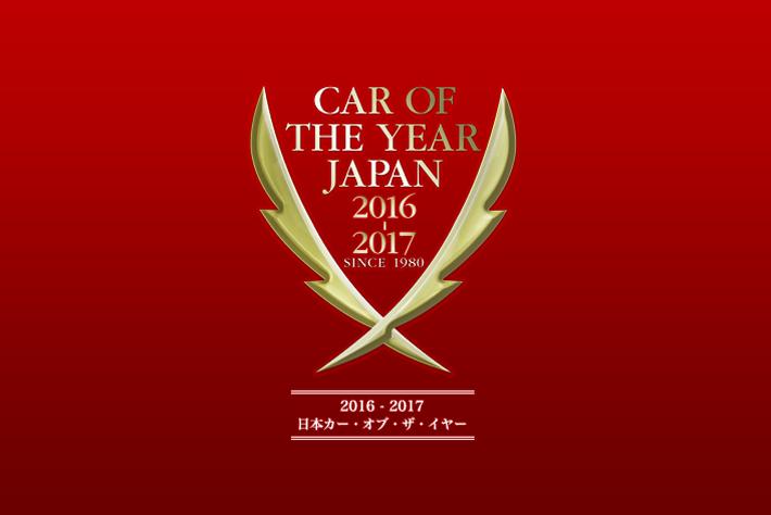 2016-17 日本カー・オブ・ザ・イヤー