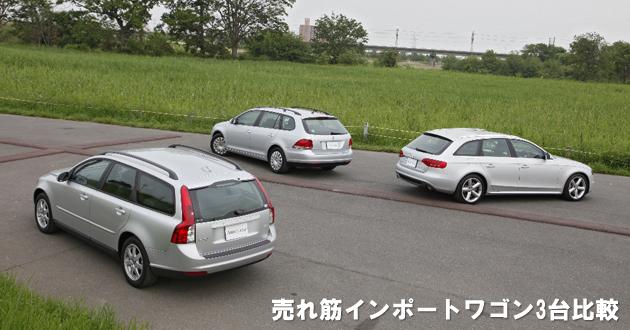 売れ筋輸入車ワゴン徹底比較