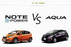 日産 新型ノート e-POWERはガチライバルのアクアに勝てるのか!? 徹底比較!