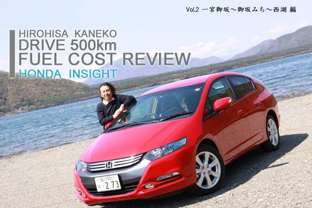 ホンダ インサイト 実燃費レビュー【vol.2 100-200km】