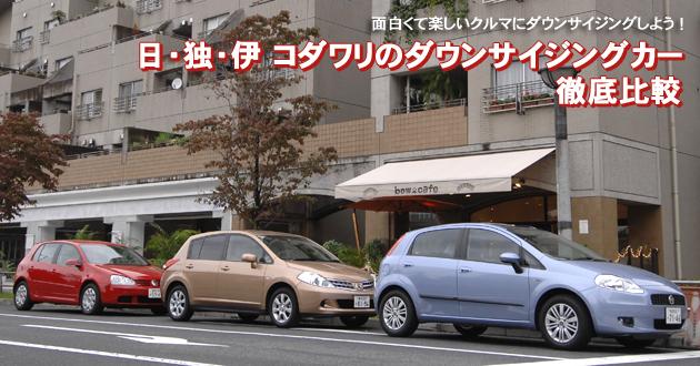 日・独・伊 コダワリのダウンサイジングカー 徹底比較