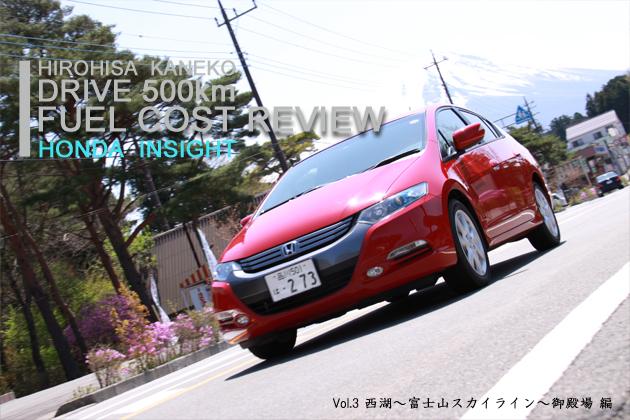 ホンダ インサイト 実燃費レビュー【vol.3 200-300km】
