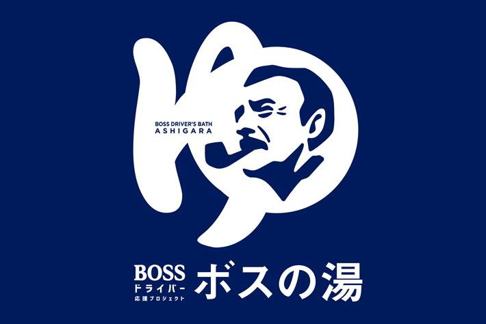 BOSSドライバー応援プロジェクト
