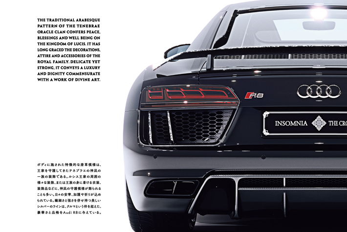 The Audi R8 Star of Lucisコンセプトブック