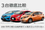 ノート/アクア/フィットを徹底比較 ~200万円で買える低燃費で人気のコンパクトカー~