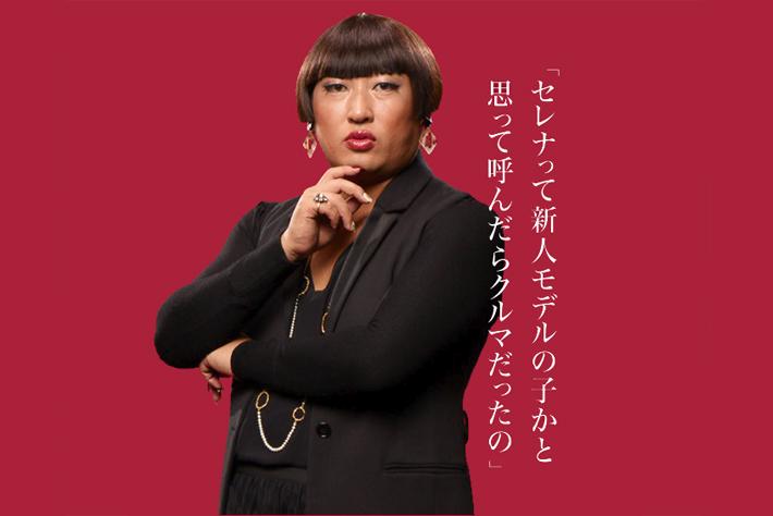 トータル・ファッション・アドバイザー YOKO FUCHIGAMI