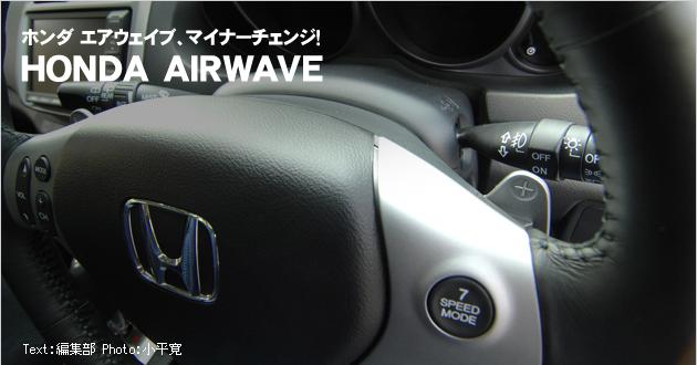 ホンダ エアウェイブ 新型車解説