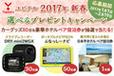 【PR】My Yupiteru新規入会キャンペーン 2017年新春選べるプレゼントキャンペーン カーグッズ80台豪華ホテルペア宿泊券が抽選で当たる!