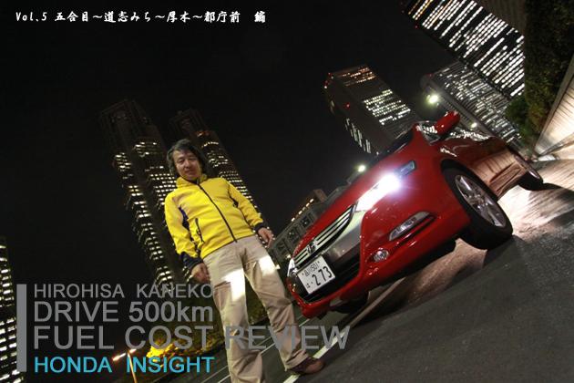 ホンダ インサイト 実燃費レビュー【vol.5 400-500km】