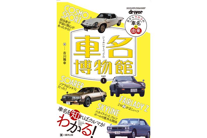 車名博物館 PART1
