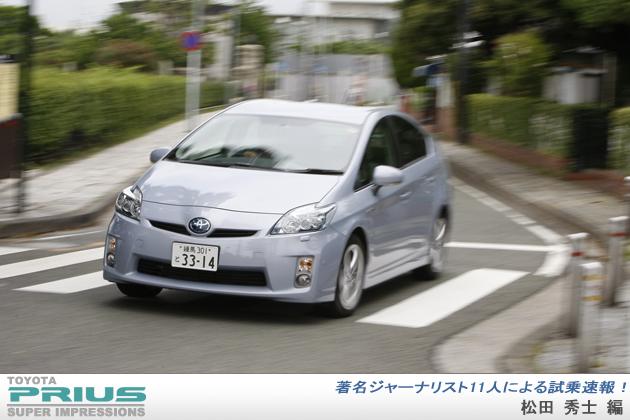 トヨタ プリウス 試乗レポート/松田秀士 編