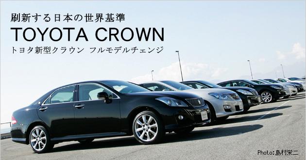 トヨタ クラウン 新型車解説