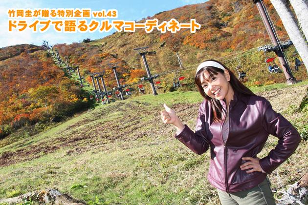 竹岡圭のドライブvol.43 紅葉×味覚×芸術 秋を大満喫の旅