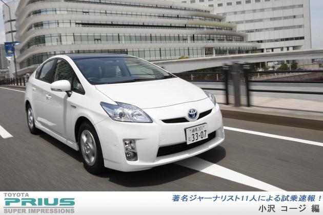 トヨタ プリウス 試乗レポート/小沢コージ 編