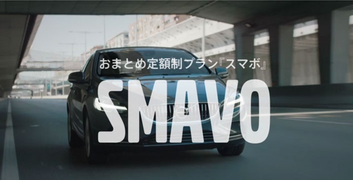 ボルボの『酢麻婆(スマボ/SMAVO)』って何だ!?[イベントレポート]