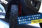 """東洋ゴム、好きなタイヤが当たる""""撮ってトーヨータイヤ""""インスタグラムキャンペーン実施"""