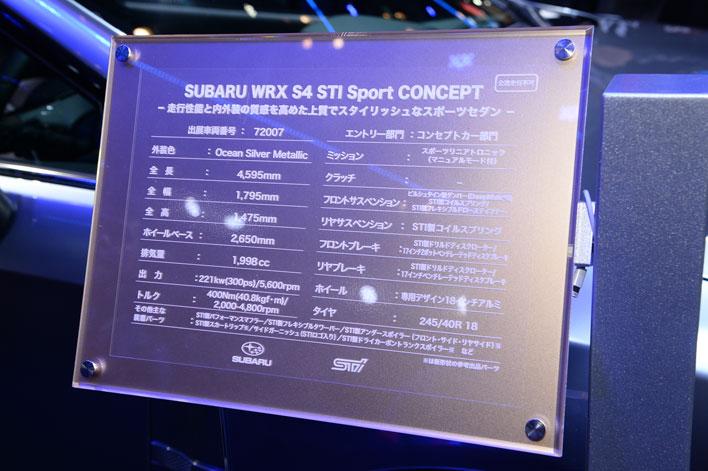 スバル WRX S4 STI スポーツコンセプト