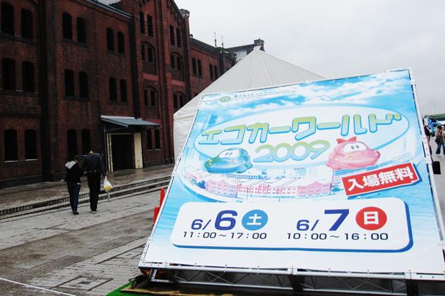 エコカーワールド2009 in 横浜