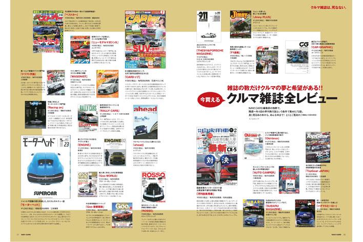 """<「いま、日本で買える(ほぼ)全クルマ雑誌レビュー」では73冊の自動車雑誌をイッキに紹介。>自動車雑誌『NAVI CARS』最新号2017年1月26日発売/巻頭特集""""クルマ雑誌は、死なない。"""""""