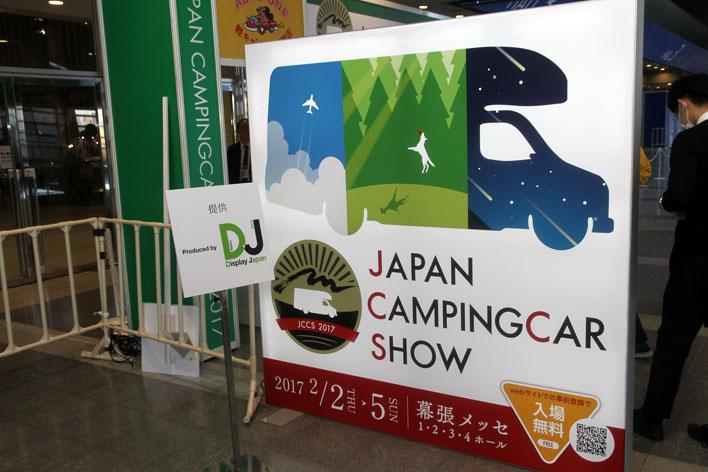 圧巻!300台を超えるキャンピングカーが一堂に/アジア最大級のキャンピングカーの祭典「ジャパンキャンピングカーショー2017」開催!