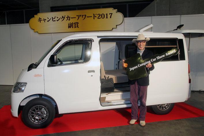 <第5回キャンピングカーアワードのテリー伊藤さんに1年貸与されるキャンピングカーフロット・モビール社「シュピーレン」>アジア最大級のキャンピングカーの祭典「ジャパンキャンピングカーショー2017」
