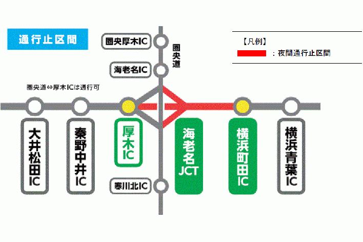 東名高速、夜間通行止め区間(3/11)