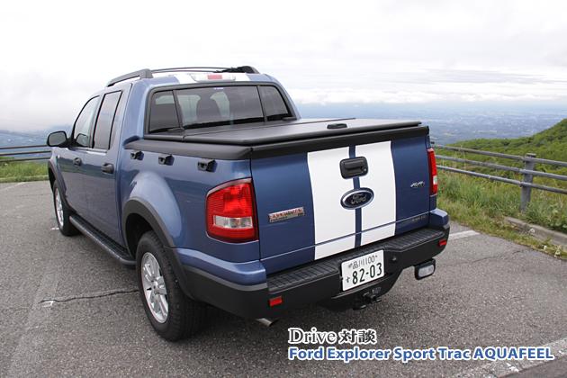 フォード エクスプローラー スポーツトラック ドライブ対談