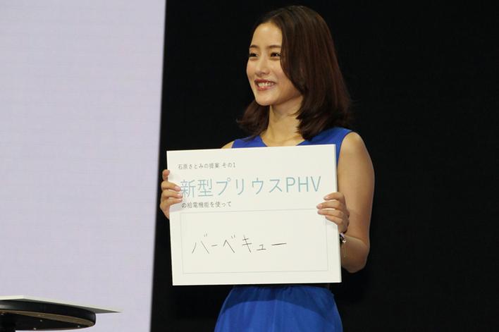 新型プリウスPHV CMキャラクター 石原さとみさん(トヨタ 新型プリウスPHV 発表会)