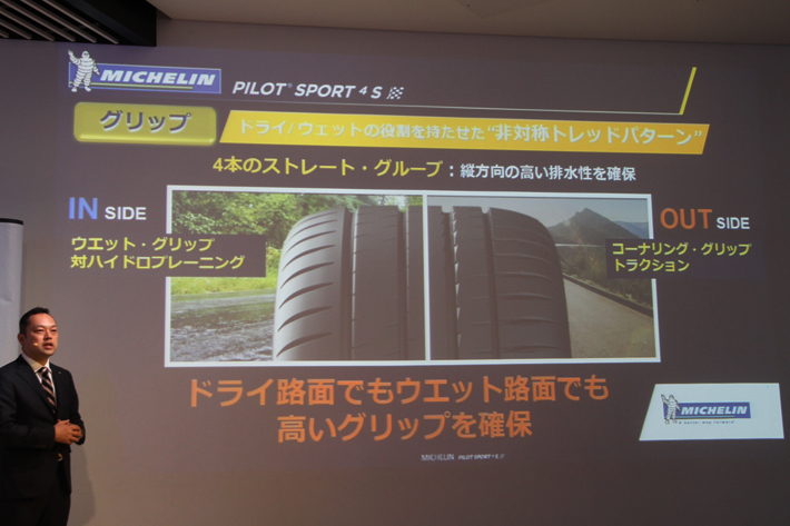 MICHELIN PILOT SPORT 4 S 発表会にて