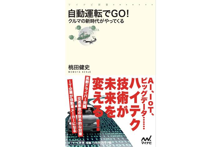 『自動運転でGO! ~クルマの新時代がやってくる~』/著者:桃田 健史