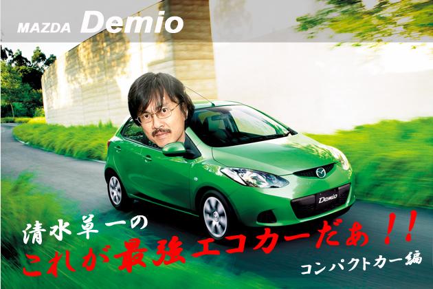清水草一の「これが最強エコカーだぁー!!」 コンパクトカー編