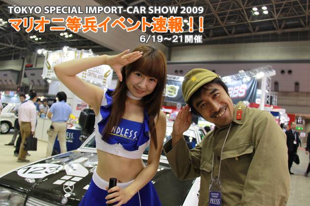 東京スペシャルインポートカーショー2009 マリオ二等兵イベント速報!!その二