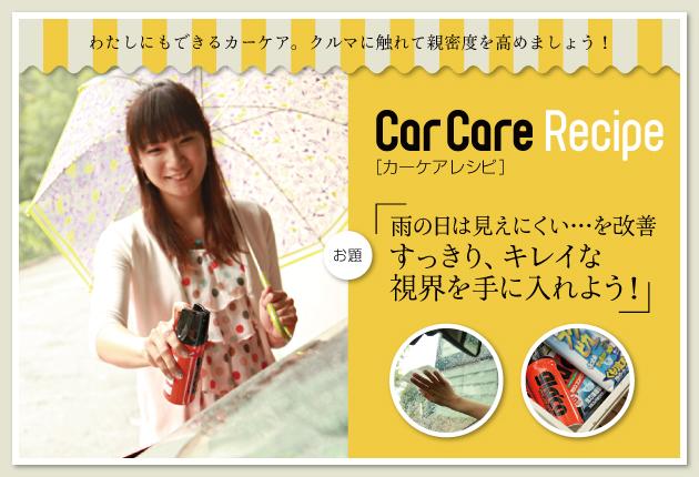 カーケアレシピ、~雨の日は見えにくい・・・を改善、すっきり、キレイな視界を手に入れよう!