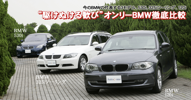 """""""駆けぬける歓び""""オンリーBMW 徹底比較"""