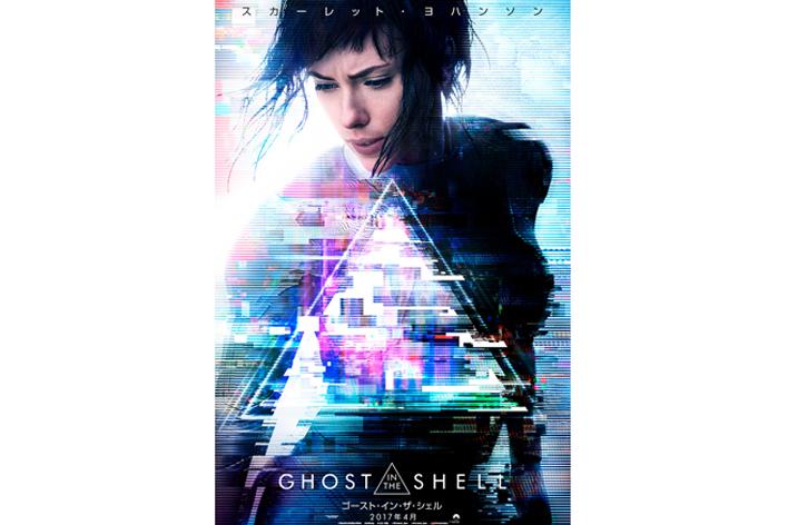 映画『GHOST IN THE SHELL(ゴースト・イン・ザ・シェル)』