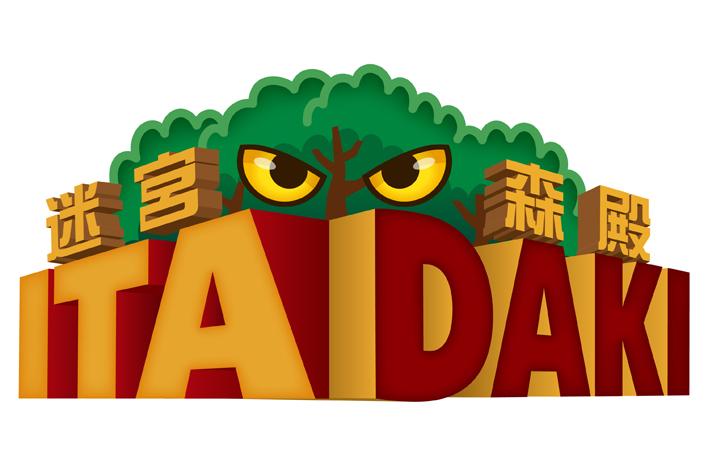 『迷宮森殿 ITADAKI』
