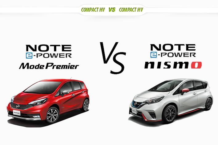 日産ノートe-POWER NISMO vs ノートe-POWERモード・プレミア 徹底比較!