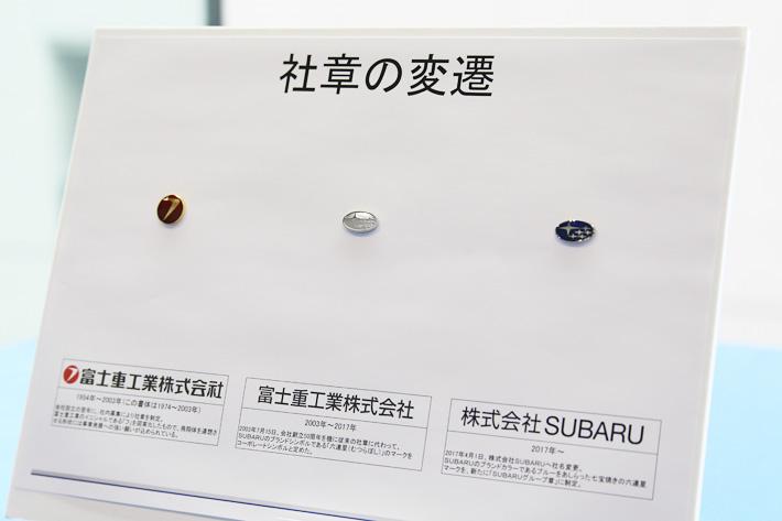新たな社章にはSUBARUのブランドカラーであるブルーをあしらった七宝焼きの六連星マークが採用される