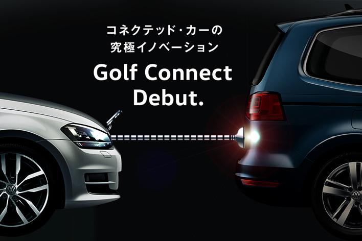 ゴルフConnect(!?)