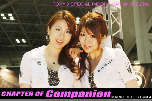 東京スペシャルインポートカーショー2009 マリオ二等兵レポート/コンパニオン編