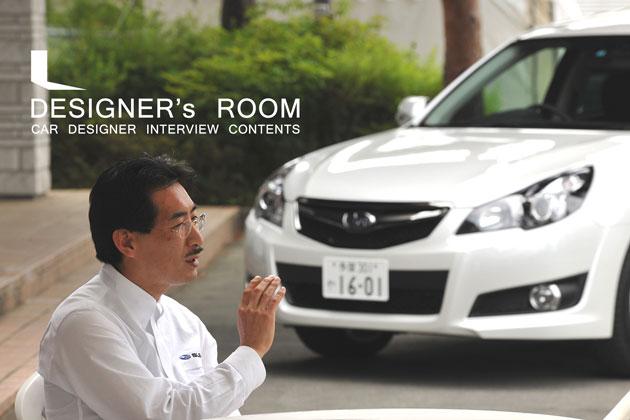DESIGNER'S ROOM vol.2 SUBARU LEGACY 磯村 晋