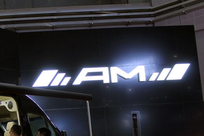 AMGかと思ったら・・・「これアリ!?」上海で出会ったソックリカー PART3【上海ショー2017】