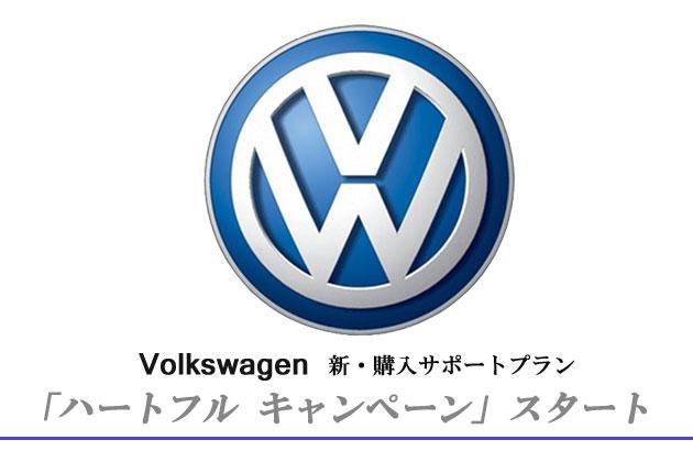フォルクスワーゲン 新・購入サポートプラン「ハートフル キャンペーン」スタート!!