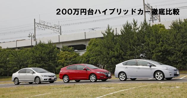 200万円台ハイブリッドカー 徹底比較