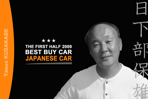 2009年上半期ベスト・バイ・カー【国産車】/日下部保雄