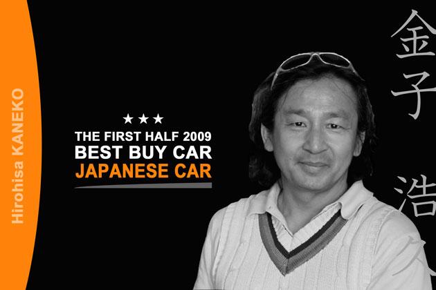 2009年上半期ベスト・バイ・カー【国産車】/金子浩久