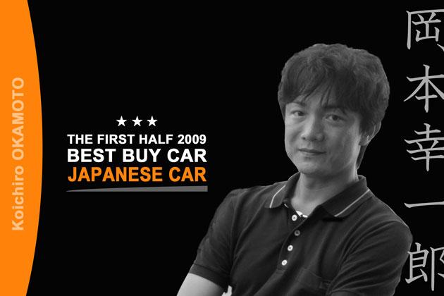 2009年上半期ベスト・バイ・カー【国産車】/岡本幸一郎