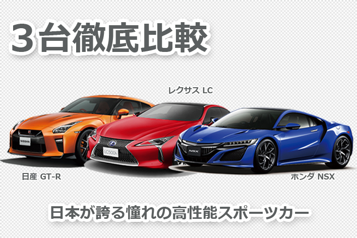 LC/NSX/GT-Rを徹底比較 ~日本が誇る憧れの高性能スポーツカー~