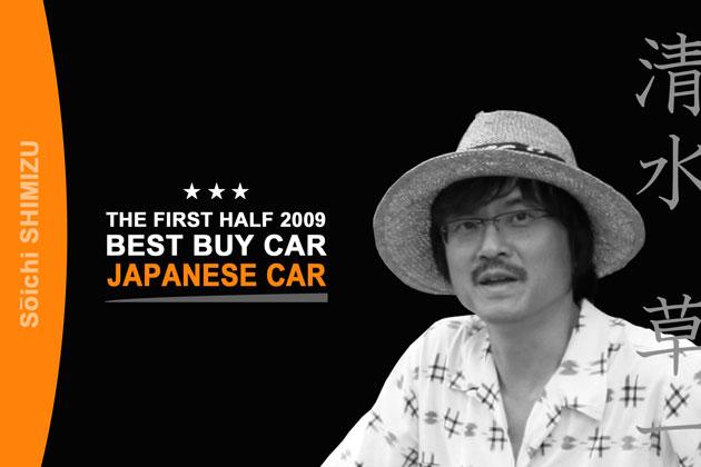 2009年上半期ベスト・バイ・カー【国産車】/清水草一