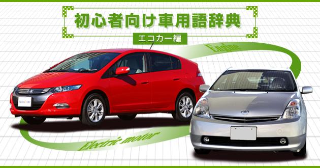 ハイブリッド車の「エコモード/EVモード」とは